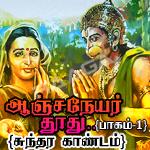 Ramayanam - 06 (Sundarakandam Anjaneya Thoothu Part 1) songs