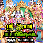 Ramayanam - 10 (Sri Ramar Pattabishegam) songs
