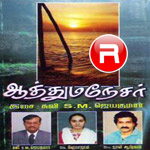 Aathuma Nesar - Vol 1 songs