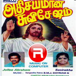 Adhisayamana Suvisesham songs