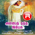 Anbai Thantha Yesu songs