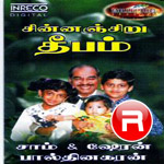 Chinnanchiru Deepam songs