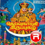 Deivanayaki Thiruppukazh songs