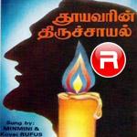 Thooyavarin Thiruchayal songs