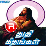 Thuthi Geethangal songs