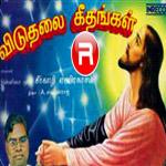 Viduthalai Geethangal songs