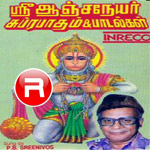Sri Aanjeneyar Suprabhatham And Songs songs