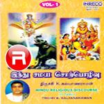Hindu Religious Discourse - Vol 05 songs