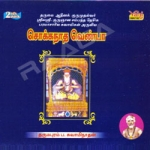 Chockanatha Venba - Vol 2 songs