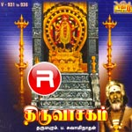 Thiruvasagam - Vol 2 songs