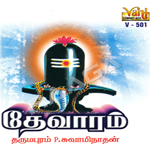 Thevaram - Vol 1 songs