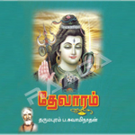 Thevaram - Vol 3 songs