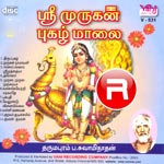 Sri Murugan Puzhal Malai songs