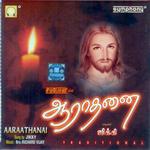 Aaraathanai songs