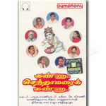 Kanna Senthamarai Kanna songs