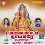 Pillaiyaarpatti Nayagarae songs