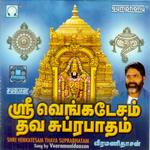 Shri Venkatesam Thava Suprabhatam   songs