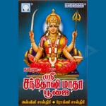 Sri Santhoshi Maatha Pooja songs