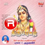 Thirupuzhal - Vol 2 songs
