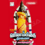 Vaalaambikai Thunai songs