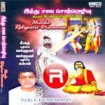 Hindu Religious Discourse - Vol 20 songs
