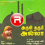 Arul Tharum Alla songs