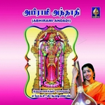 Abhirami Andadi - Sankari Krishnan songs