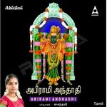 Abirami Andhadhi - Saindhavi songs