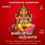 Ganapathiye Varuvai songs