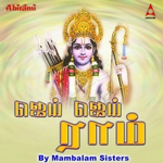 Jai Jai Ram songs