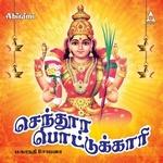 Sendhoora Pottukari songs