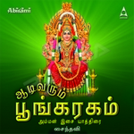 Aadi Varum Poongaragam songs
