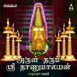 Arul Tharum Sri Thnumalayan  songs