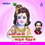 Kannan Varum Neram songs