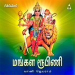 Mangala Roopini songs