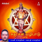 Sudharsana Vazhipadu And Poojai songs
