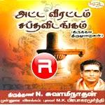 Atta Veerattam Saptha Vidangam - Vol 3 songs