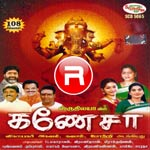 Ganesha - Vol 2 songs