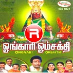 Ongaari Omsakthi - Vol 5 songs