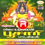 Poosaari Paadalgal - Vol 2 songs