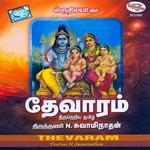 Thevaram - Thiruthani N. Swaminathan songs