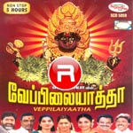 Veppilaiyaatha - Vol 3 songs