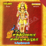 Om Sakthivela Shanmuganatha songs