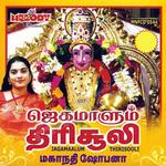 Jagamalum Thirisooli - Mahanadhi Shobana songs