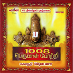 1008 Perumal Pottri songs