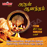 Arul Anandam songs