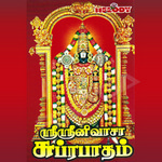 Sri Srinivasa Suprabatham songs