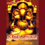 Sri Sidhi Vinayaganae songs