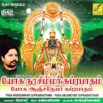 Yoga Narasimhar Suprabhatham songs