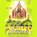 Thirunaamam - Srinivasa Govinda songs